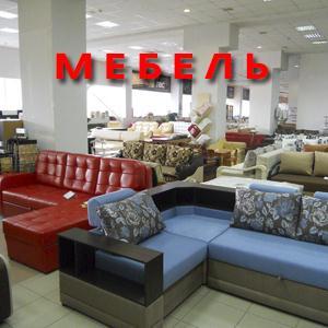 Магазины мебели Буреи